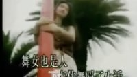韩宝仪 舞女泪_标清