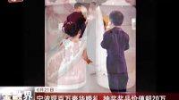 宁波现百万豪华婚礼 抽奖奖品价值超20万