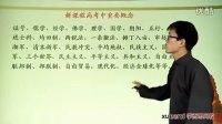 """""""赛""""场点兵——2012年高考历史冲刺备考指导3"""