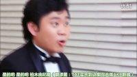 [大明湖坑爹字幕]【AKB48×HottoMotto】フライング○○ゲット!?~柏木由紀編
