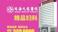 珠海妇幼医院,珠海人民医院,珠海九龙医院