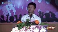 江永青个人演讲大赛视频,江西新华电脑学院!