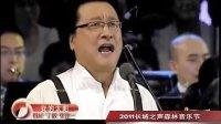 """中国""""三高""""版《我的太阳》-2011长城之声森林音乐节"""