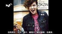 [KSC中字]140120 张根硕的zikzin radio第6期《解酒》[KR_CN]