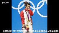 王明娟夺得女子举重冠军 为中国摘奥运第二金牌