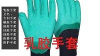 标准高品质手套