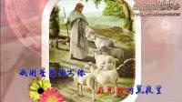 这一生最美的祝福天主教圣歌