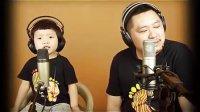 高晓松看到之后下羡慕嫉妒恨的视频 因为爱情 爸爸和3岁女儿合唱