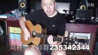 刘秩亦老师 吉他入门 课程 手指扫弦