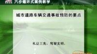 学车视频 路口抢行 事故预防经验学习
