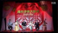 02 小组唱《万马奔腾迎新年》