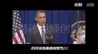 奥巴马生气后果很严重