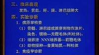 《病原生物学》第33讲-共36讲-中国医科大学