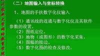 农业信息管理 第03章 四川农业大学 (全套8章见优酷空间专辑) 自学视频教程观看与下载