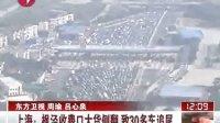 航拍上海沪杭高速枫泾收费口事故导致大堵车