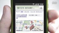2011 AU 手机 系列  What's Android AU CM [04 Osaka]