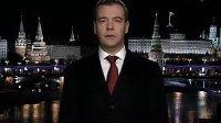 2012年俄罗斯总统梅德韦杰夫新年贺词