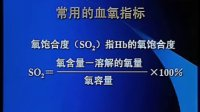 中国医科大学 病理生理学08