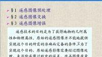 3S技术在林业中的应用 02 四川农业大学 (全套10讲见优酷空间专辑) 自学视频教程观看与下载