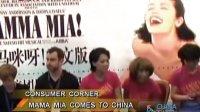 Mama Mia comes to China--PW120920-BON蓝海电视