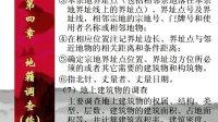 地籍管理 第04章 四川农业大学 (全套11章见优酷空间专辑) 自学视频教程观看与下载