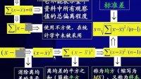 生物统计附属试验设计 第03章 四川农业大学 (全套9讲见优酷空间专辑) 自学视频教程观看与下载