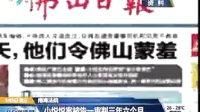 小悦悦案被告一审判三年六个月...拍摄:黄富昌 制作:黄富昌