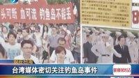 台湾民众抗议日本强购钓鱼岛 撕毁日本军旗