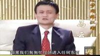 马云创业历程——采访集锦