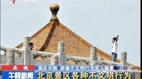 国庆长假  游客不文明行为发人深思:北京景区各种不文明行为[午间新闻]