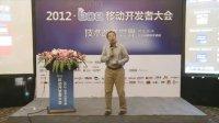 2012eoe开发者大会 主会场(熊岳达 微软bizspark中国区负责人)