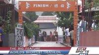 The world's shortest triathlon–EWS40-BON蓝海电视