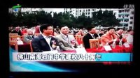 11.19广东新闻台【广东报道】石门中学80周年校庆庆典