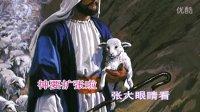 基督教音乐 赞美诗歌【 不要放弃】
