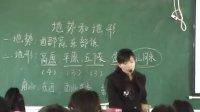 地理―八年级上册―第二章:中国的自然环境第二课时―人教课标版―求实学校―东升求实学校