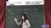 未名天新版标准日本语初级上 11集