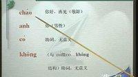 越南语学习 越南语学习网站 越南语学习网 越南语学习软件 越南语学习视频 如何学习越南语