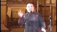 郭德纲2012最新相声《珍珠翡翠白玉汤》郭德纲 于谦