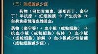 《免疫学》第29讲-共30讲-中国医科大学