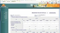 会计网上申报纳税教程 国税网上申报纳税