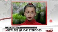 New set of eye exercises-CT121029-BON蓝海电视