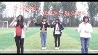 扬州大学广陵学院学生社团联合会十周年庆典宣传片