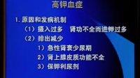 中国医科大学 病理生理学03