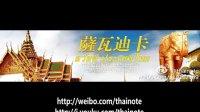 中泰联合制作的大型音乐旅行节目《萨瓦迪卡》第二期 note
