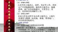 地籍管理 第02章 四川农业大学 (全套11章见优酷空间专辑) 自学视频教程观看与下载