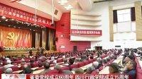 四川行政学院成立15周年庆祝大会在蓉举行 121012 今日视点