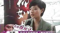 菁彩娱乐播报《柳如是》采访