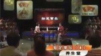 楊奕養生堂知足常樂(全集)3