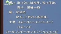 xxds03 逆矩阵(流畅)