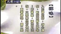 佛门礼仪03(名相介绍)